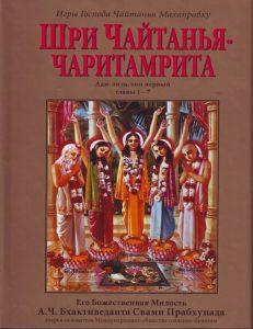 Шри Чайтанья Чаритамрита | Том 1 | Ади-лила