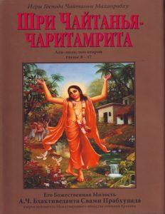 Шри Чайтанья Чаритамрита | Том 2 | Ади-лила