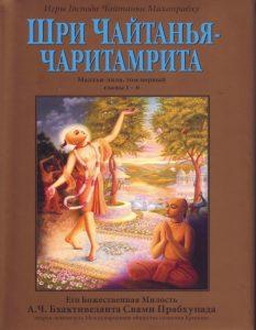 Шри Чайтанья Чаритамрита | Том 1 | Мадхья-лила