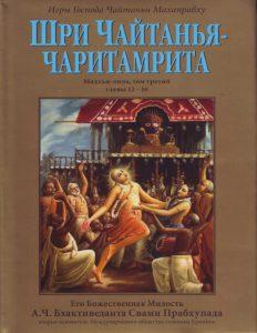 Шри Чайтанья Чаритамрита | Том 3 | Мадхья-лила