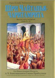 Шри Чайтанья Чаритамрита | Том 5 | Мадхья-лила