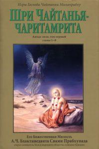 Шри Чайтанья Чаритамрита | Том 1 | Антья-лила