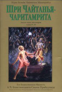 Шри Чайтанья Чаритамрита | Том 2 | Антья-лила