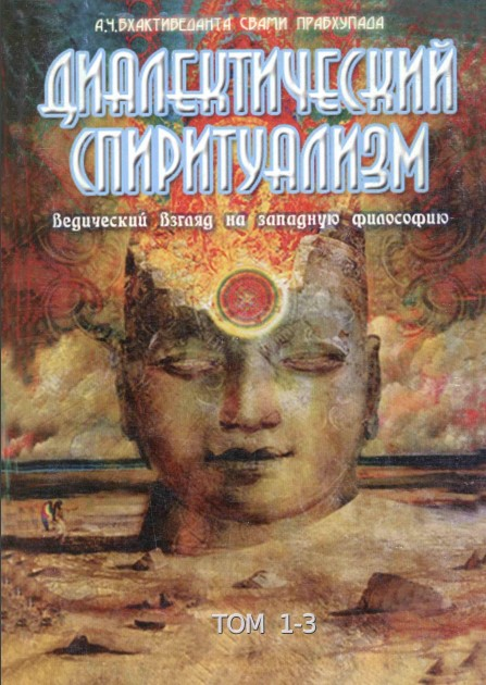 Диалектический спиритуализм | Радио Прабхупада