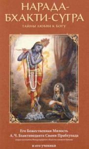 Нарада-бхакти-сутра. Тайны любви к Богу
