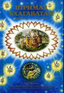 Шримад Бхагаватам – Песнь 1 Глава 1
