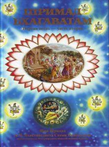 Шримад Бхагаватам – Песнь 1 Глава 2