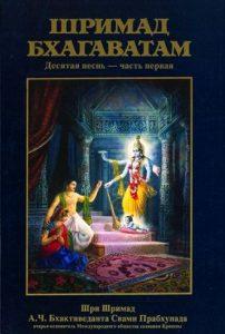 Шримад Бхагаватам – Песнь 10 Глава 1