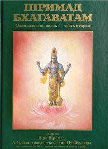 Шримад Бхагаватам – Песнь 11 Глава 2