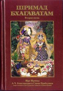 Шримад Бхагаватам – Песнь 2