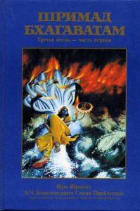 Шримад Бхагаватам – Песнь 3 Глава 1