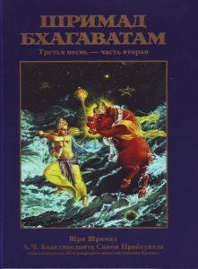 Шримад Бхагаватам – Песнь 3 Глава 2