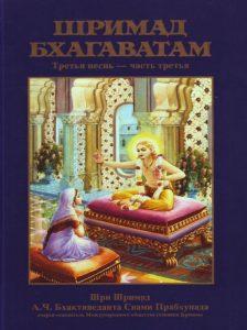 Шримад Бхагаватам – Песнь 3 Глава 3