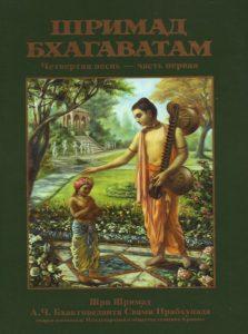 Шримад Бхагаватам – Песнь 4 Глава 1