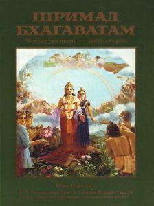 Шримад Бхагаватам – Песнь 4 Глава 2