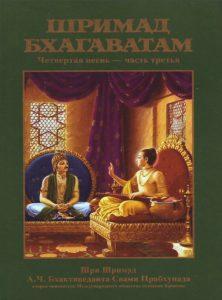 Шримад Бхагаватам – Песнь 4 Глава 3