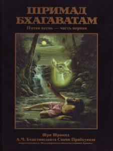Шримад Бхагаватам – Песнь 5 Глава 1