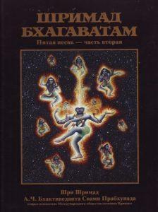 Шримад Бхагаватам – Песнь 5 Глава 2