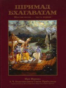 Шримад Бхагаватам – Песнь 6 Глава 1