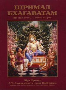 Шримад Бхагаватам – Песнь 6 Глава 2