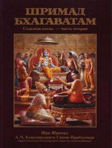 Шримад Бхагаватам – Песнь 7 Глава 2