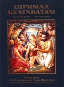 Шримад Бхагаватам – Песнь 8 Глава 2