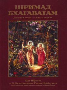 Шримад Бхагаватам – Песнь 9 Глава 1
