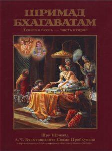 Шримад Бхагаватам – Песнь 9 Глава 2
