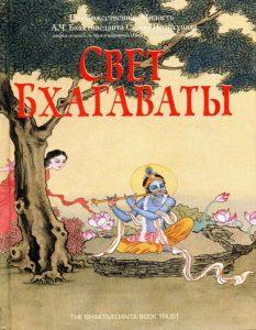 Свет Бхагаваты